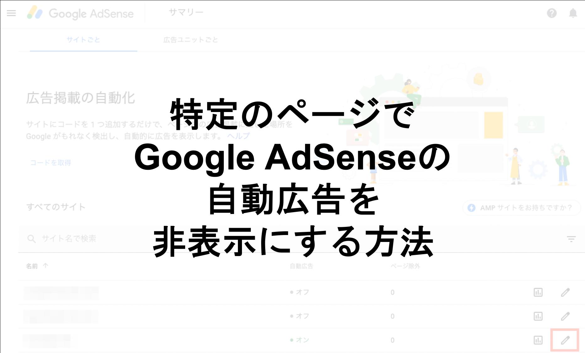 特定のページでGoogle AdSenseの自動広告を非表示にする方法top