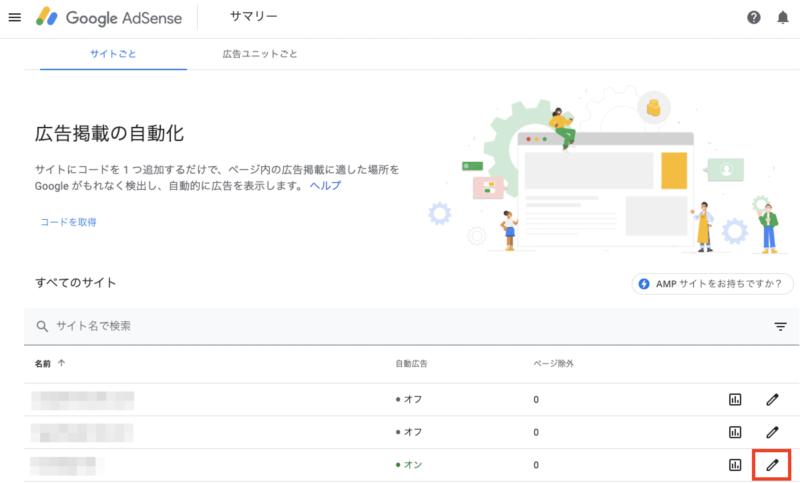 GoogleAdSense自動広告_特定の記事のみ非表示2