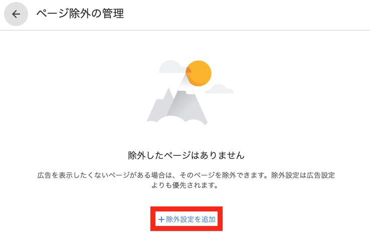 GoogleAdSense自動広告_特定の記事のみ非表示4