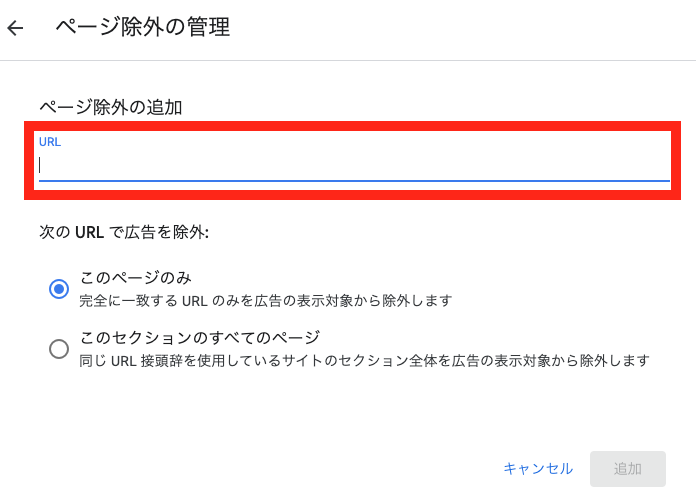 GoogleAdSense自動広告_特定の記事のみ非表示5
