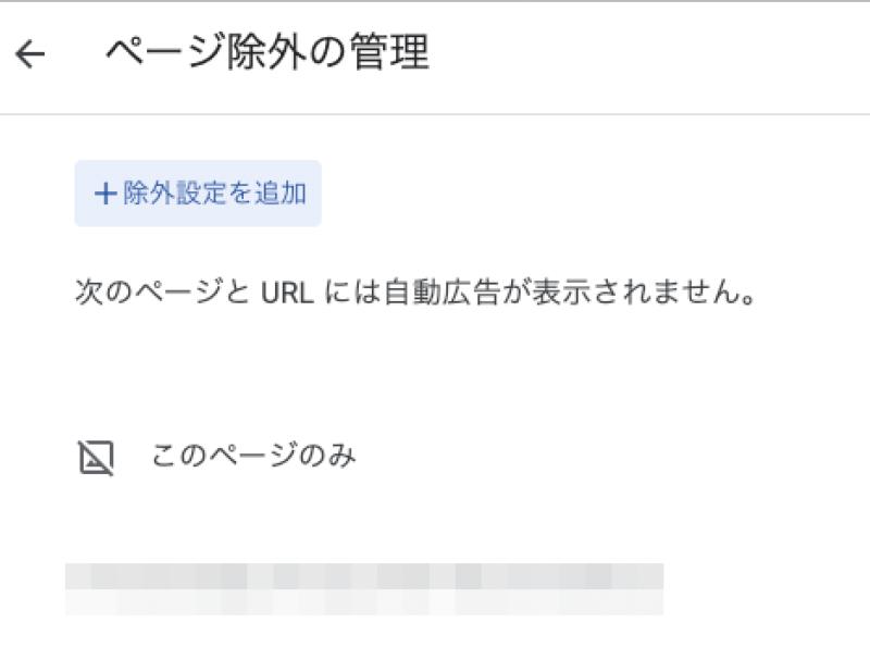 GoogleAdSense自動広告_特定の記事のみ非表示6