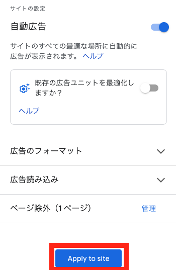 GoogleAdSense自動広告_特定の記事のみ非表示7